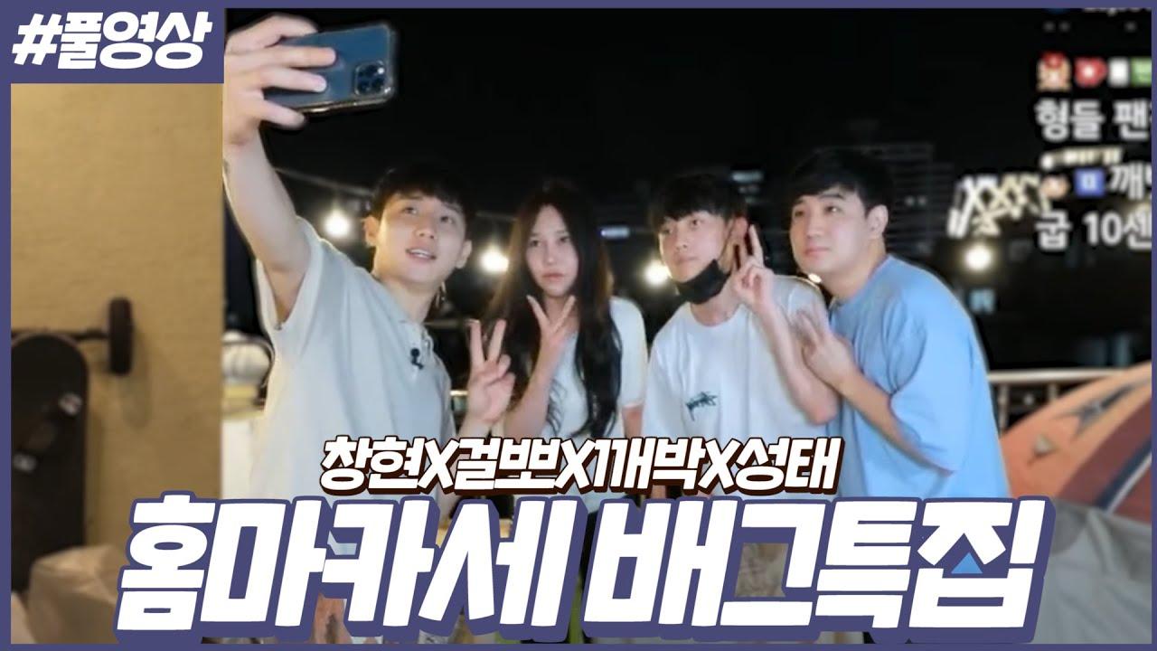 [풀영상] 창현의 홈마카세! 배그 특집!! (깨박X성태X걸뽀)