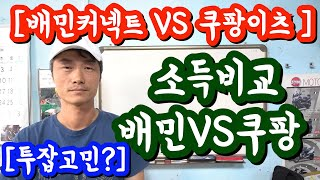 [바이크닥터TV] 투잡고민? 배민커넥트 VS 쿠팡이츠 …