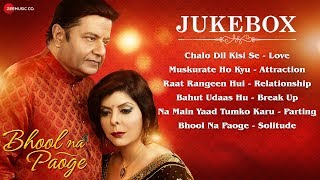 Bhool Na Paoge - Audio Jukebox | Dr. Reena Mehta & Anup Jalota | Umesh Mishra