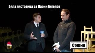 Бяла лястовица за актьорa Дарин Ангелов, който спаси човек по време на представление