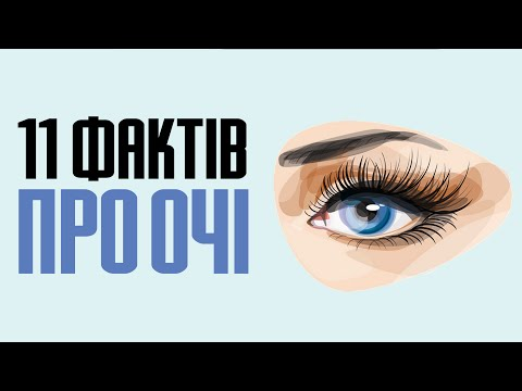 11 цікавих фактів про очі та різні типи кольорів ока