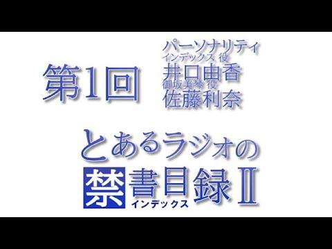 """とある""""ラジオ""""の禁書目録Ⅱ 第1回 2010年9月24日 Webラジオ - YouTube"""