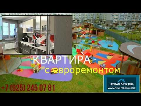 Новая Москва. Купить квартиру недорого. Квартира выгодно в ЖК Первый Московский Город Парк.
