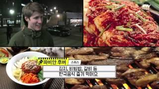 외국인이 본 한국, 어메이징 코리아! -국민리포트-