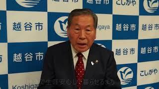 設問③ 越谷市の重要課題と解決策について e-みらせん http://www.e-mira...