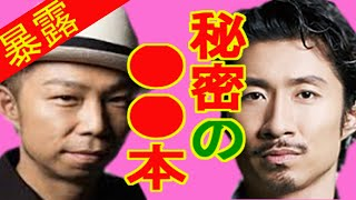 EXILE USAとTHE SECOND from EXILEのネスミスの面白トーク!! うっさん...
