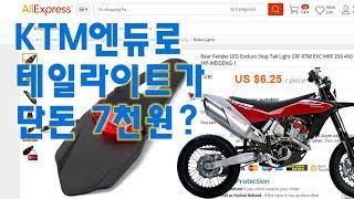 (D.I.Y) 7천원에 구입한 오토바이 백라이트(테일램…