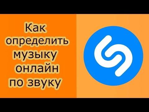Как определить название песни по звуку или онлайн на компьютере или смартфоне