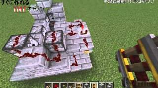 【minecraft】TNT truck gun ~TNTトロッコキャノンのすゝめ~