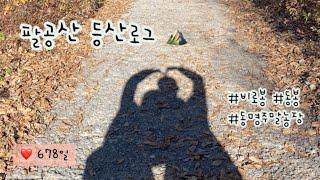 vlog   팔공산 등산 브이로그 ⛰ 비로봉, 동봉 찍…
