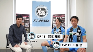 大阪オートメッセ2017 Interview with 岩本知幸選手&川西誠選手(FC大阪)