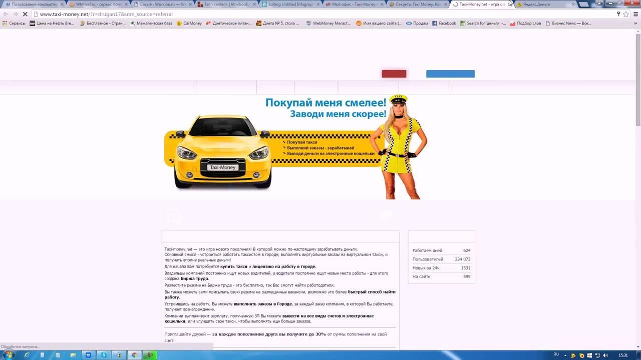 онлайн игры деньги taxi