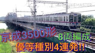 【優等種別4連発‼︎】京成3500形8両代走‼︎