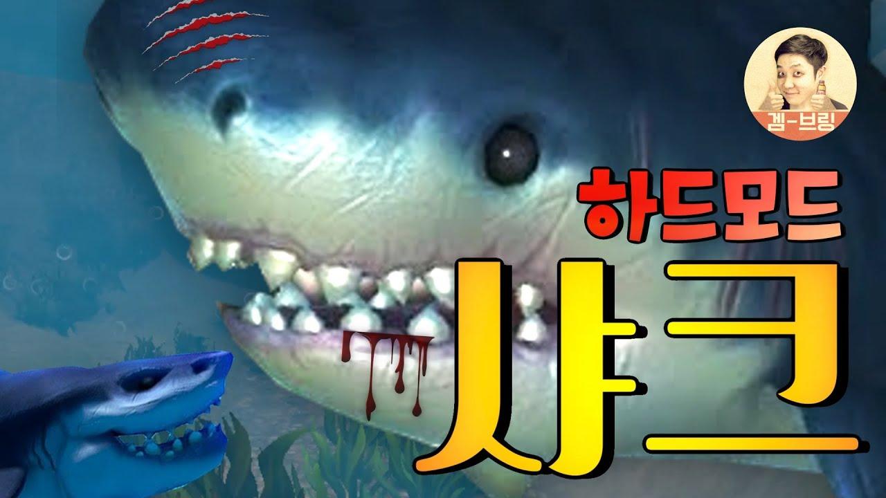 하드모드 따윈 두렵지 않다! 상어의 위엄! 타이거 샤크 - 피드 앤 그로우 피쉬(feed and grow fish) - 겜브링(GGAMBRING) - YouTube