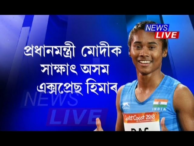 PM Modi interacts with Hima Das & other Asian Games medalists