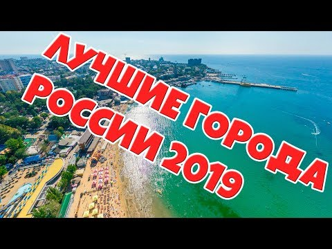 РЕЙТИНГ ГОРОДОВ РОССИИ 2019 || Где на Руси жить хорошо?