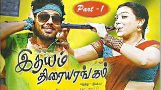Idhayam Thiraiarangam Part 1 | New Tamil Action Full Movie | Anand, Swetha | Tamil Cinema Junction
