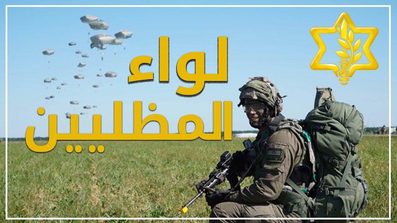 ماذا تعرف عن لواء المظلية في جيش الدفاع الاسرائيلي؟ | أفيخاي أدرعي