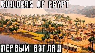 Builders Of Egypt - обзор новой экономической, градостроительной стратегии про древний Египет