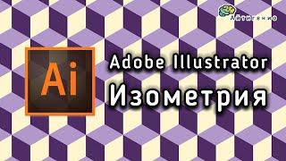 Уроки по Adobe Illustrator. Изометрия
