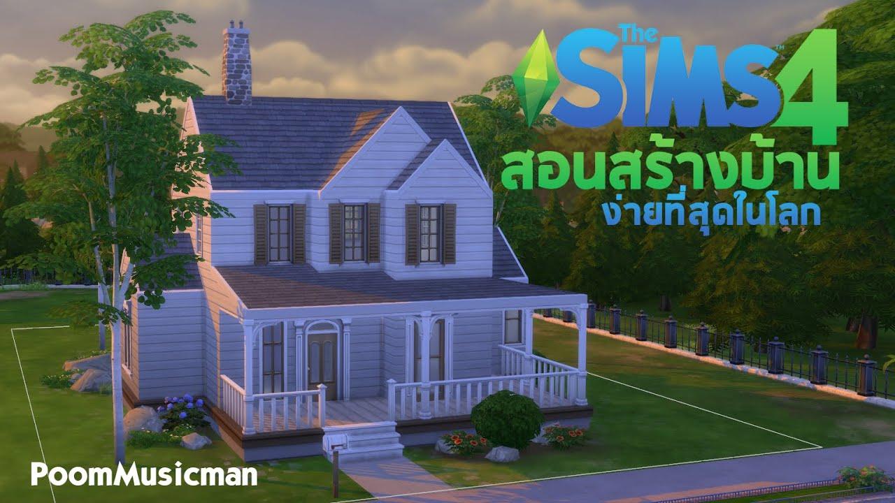The Sims 4 สอนสร้างบ้านอย่างง่ายที่สุดในโลก (Tips \u0026 Tricks)