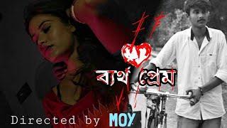 BERTHO PREM/ব্যর্থ প্রেম/BENGALI SHORT FILM/ By Moy