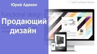 Продающий дизайн, как способ увеличения продаж. Как увеличить продажи(, 2016-03-27T11:18:35.000Z)