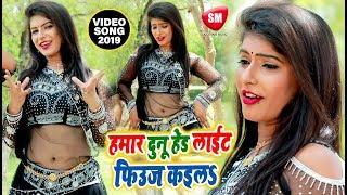 Antra Singh Priyanka का सबसे फाडू गाना - हमार दुनू हेड लाईट फिउज कइलS   Prem Raja   Bhojpuri Song