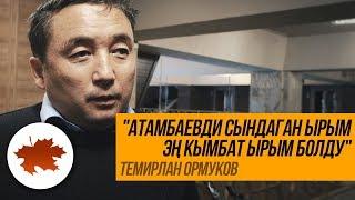 Темирлан Ормуков: Атамбаевди сындаган ырым эң кымбат ырым болду