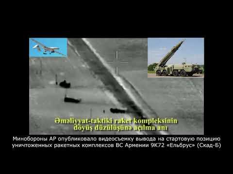 Важно! Азербайджан показал кадры и место где были уничтожены ракетные комплексы ВС Армении - кар
