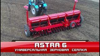 Сеялка зерновая Astra 6 (СЗ - 6)