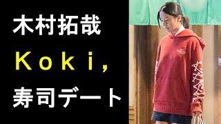 【衝撃】木村拓哉とKokiがカジュアル姿で寿司デート!キムタク行きつけの店で! thumbnail