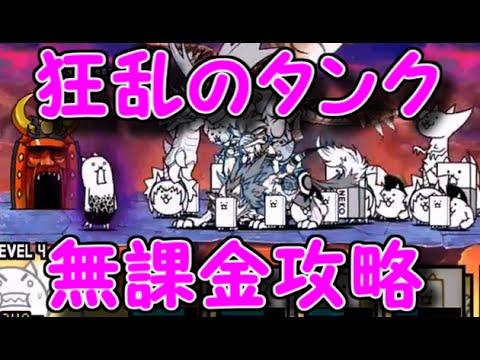 にゃんこ 大 戦争 狂乱 の タンク