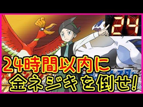 【鬼畜企画】24時間以内に金ネジキを討伐せよ!~後半戦~