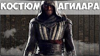 бЕСПЛАТНЫЙ КОСТЮМ АГИЛАРА - Assassin's Creed: Origins DLC / ОБЗОР КОСТЮМА ИЗ ФИЛЬМА!