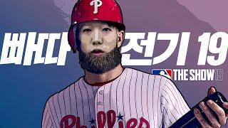시미칸의 MLB 성공기 - MLB THE SHOW 19 #1