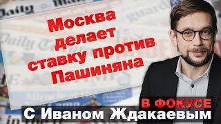 Смотреть видео В фокусе: Москва делает ставку против Пашиняна. Эрдоган предупреждает власти Армении онлайн