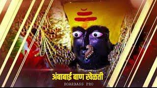 Amba bai ban khetli | अंबाबाई बन खेळती | Aradhi song |Roar bass remix