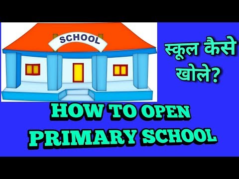 How to open school in Hindi 2019. Best Business idea. School कैसे खोले