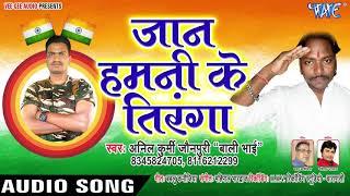 इतना सुन्दर देश भक्ति गीत नहीं सुना होगा आपने - Jaan Hamni Ke Tiranga - Anil Kurmi Jaunpuri