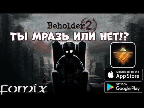 Beholder 2 на телефон - первый взгляд, обзор (Android Ios)