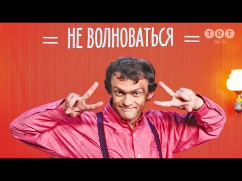 Виталька - Не волноваться