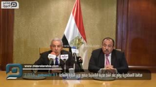 مصر العربية | محافظ الاسكندرية يوقع عقد انشاء مدينة البلاستيك بحضور وزير التجارة والصناعة