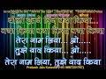 Tera Naam Liya Tujhe Yaad Kiya (+Chorus) Demo Karaoke Stanza-4 हिंदी Lyrics By Prakash Jain