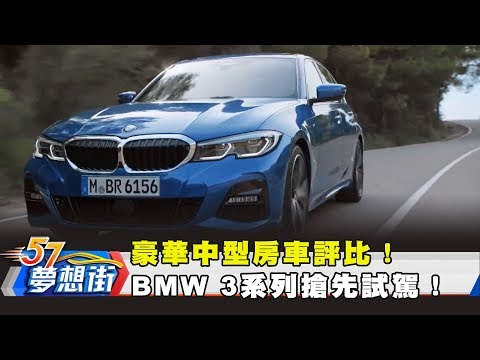 豪華中型房車評比!BMW 3系列搶先試駕!《夢想街57號 預約你的夢想》2018.12.12