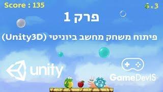 פיתוח משחק מחשב ביוניטי (Unity3D)