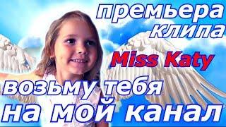 Мисс Кэти клип - На мой канал (Andi Chivas Remix)