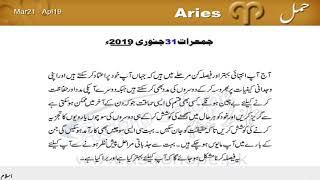 Aries January 2018 Horoscope In Urdu