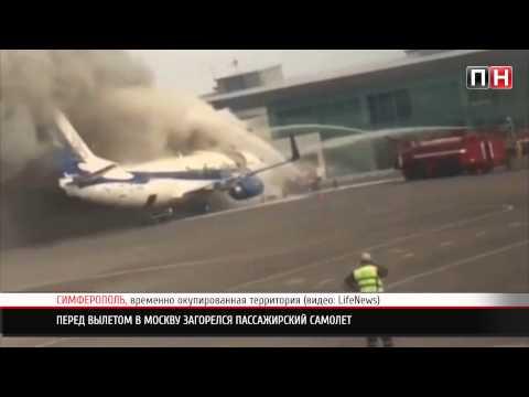 ПН ТВ: В Симферополе перед вылетом загорелся пассажирский самолет