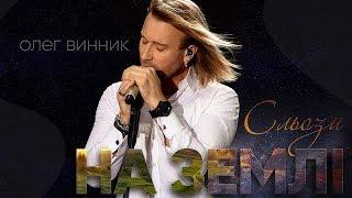 Олег Винник - Сльози на землі [AUDIO]